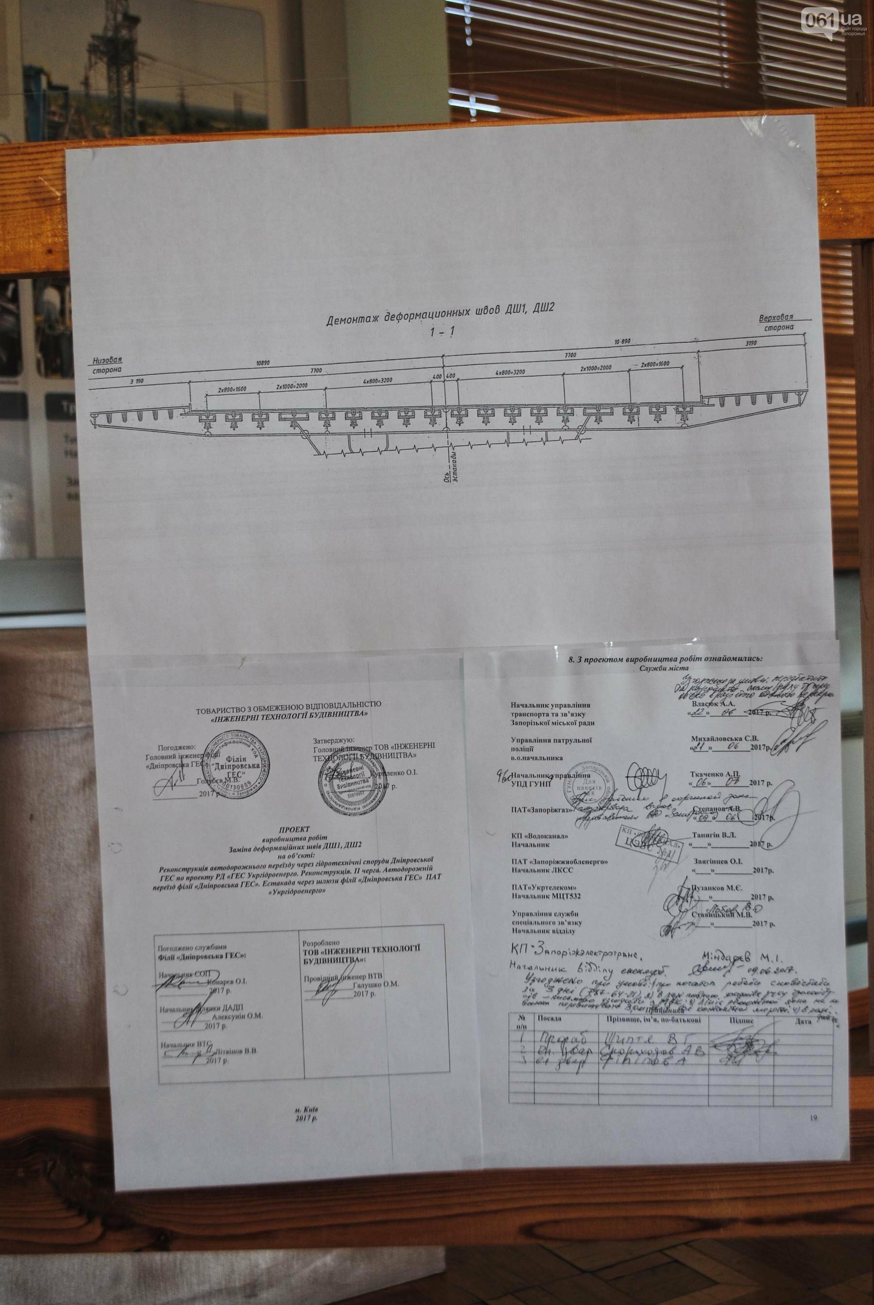 Через неделю стартует масштабный ремонт ДнепроГЭСа: что нужно знать запорожцам, фото-7