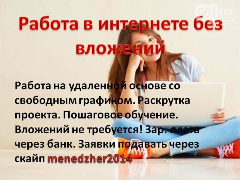 подать объявление о работе девушками