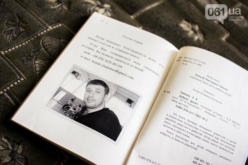"""Алексей Чабанов: """"Вот бы посадить кого-то из мэрии в коляску, чтобы проехался по Запорожью, и почувствовал, как это"""", фото-6"""