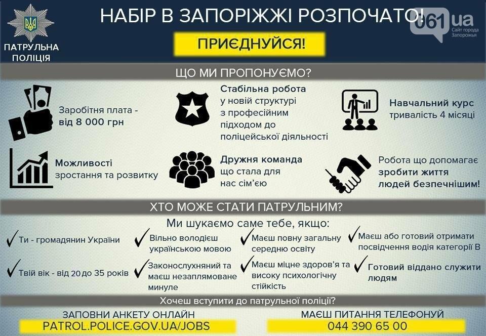 На улицы Запорожья выйдут новые патрульные, - ФОТО, фото-5