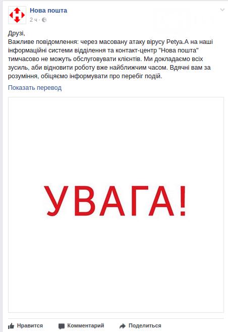 В Украине крупные предприятия подверглись хакерской атаке, — ПОДРОБНОСТИ, ОБНОВЛЯЕТСЯ, фото-2