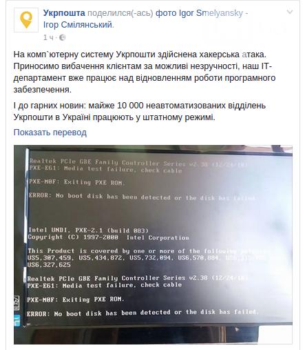 В Украине крупные предприятия подверглись хакерской атаке, — ПОДРОБНОСТИ, ОБНОВЛЯЕТСЯ, фото-5