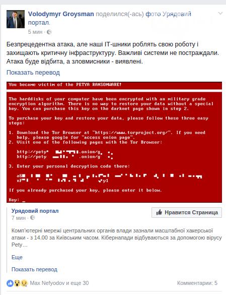В Украине крупные предприятия подверглись хакерской атаке, — ПОДРОБНОСТИ, ОБНОВЛЯЕТСЯ, фото-6