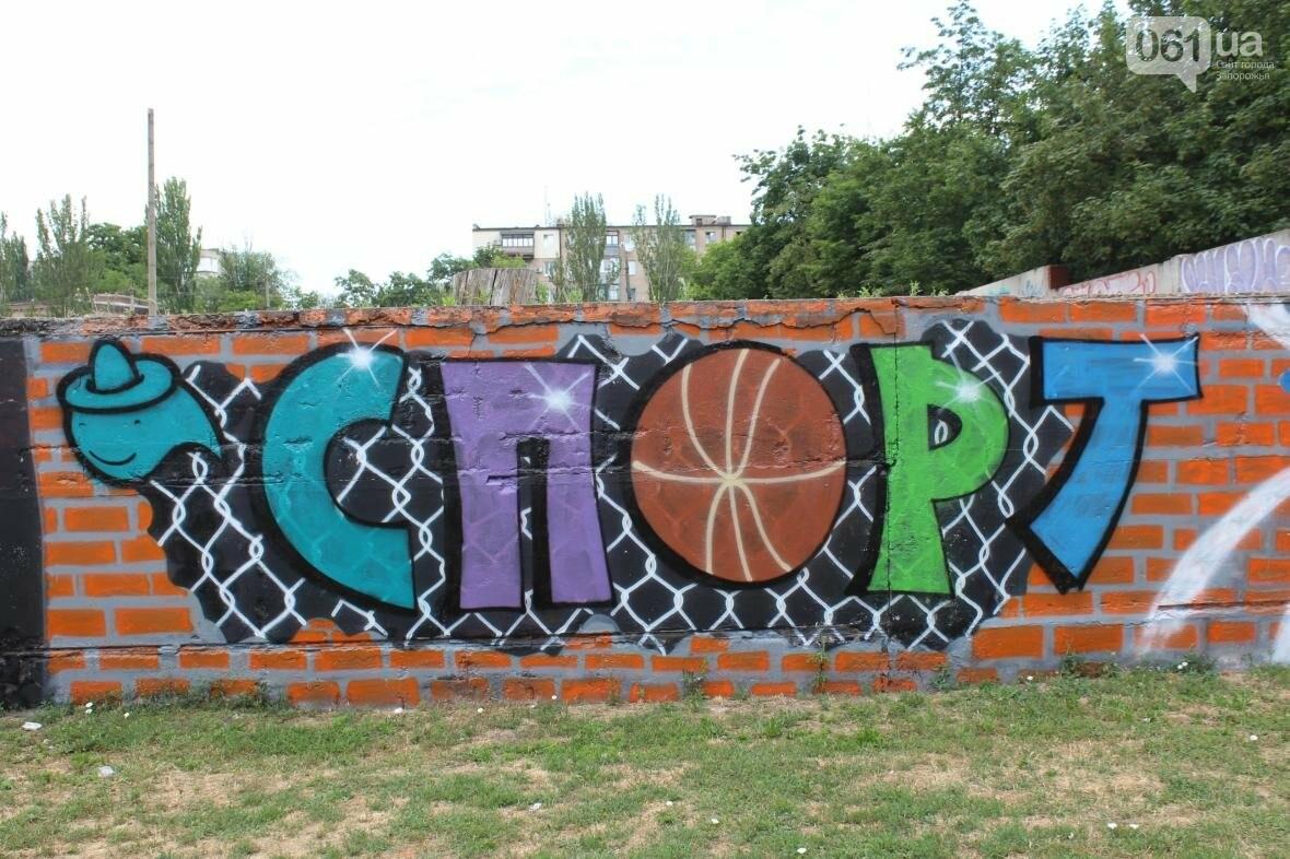 В Запорожье стадион «Локомотив» разрисовали граффити, — ФОТОРЕПОРТАЖ, фото-8
