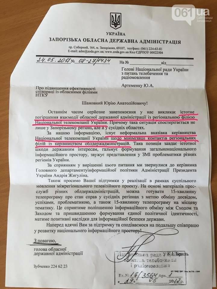 Брыль пожаловался главе Нацрады, что ЗОДТРК не хочет сотрудничать с обладминистрацией, - ДОКУМЕНТ, фото-1