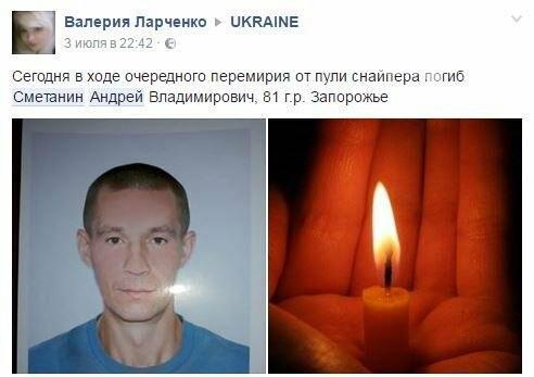 В зоне АТО от снайперской пули погиб 36-летний житель Запорожья , фото-2
