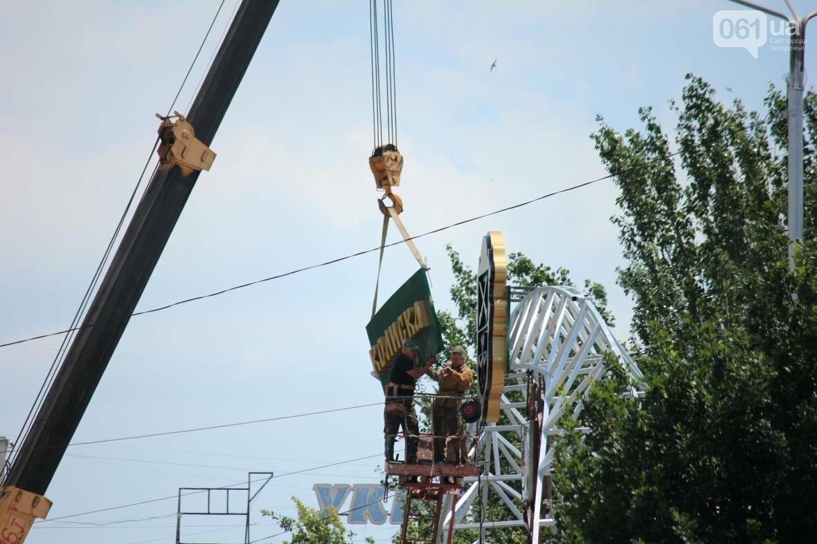 В Запорожье на площади Фестивальной начали монтировать вывеску за полмиллиона гривен, - ФОТОРЕПОРТАЖ, фото-15