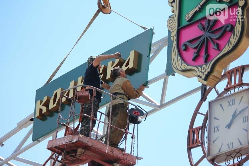 В Запорожье на площади Фестивальной начали монтировать вывеску за полмиллиона гривен, - ФОТОРЕПОРТАЖ, фото-2