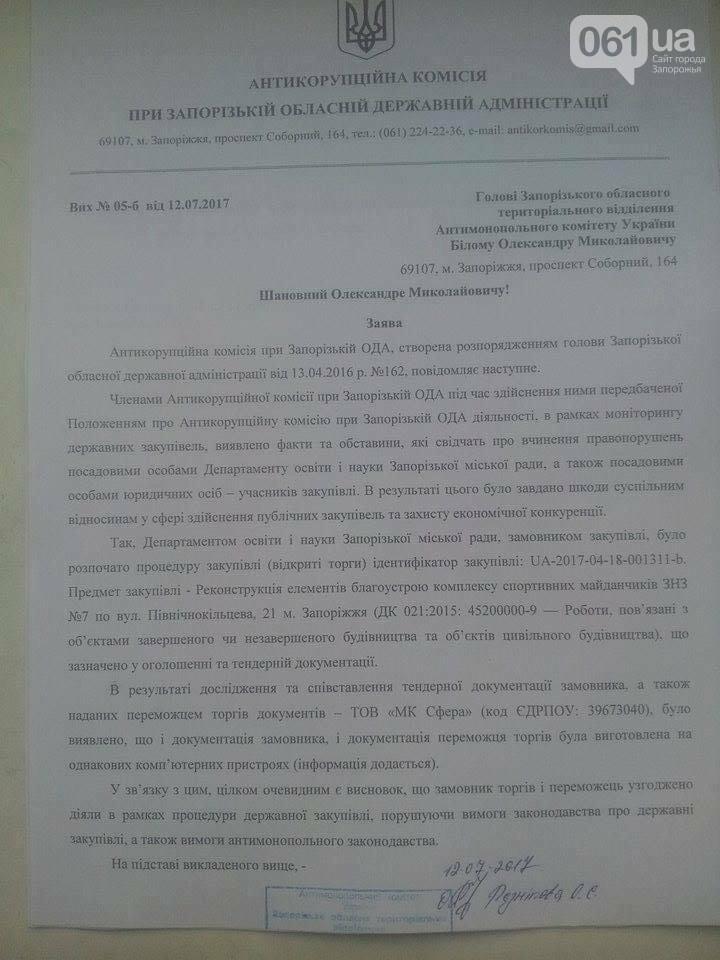 «Злоупотребление служебным положением или тендерный сговор?»: антикоррупционная комиссия уличила запорожских чиновников в нарушении, — ДОК..., фото-2
