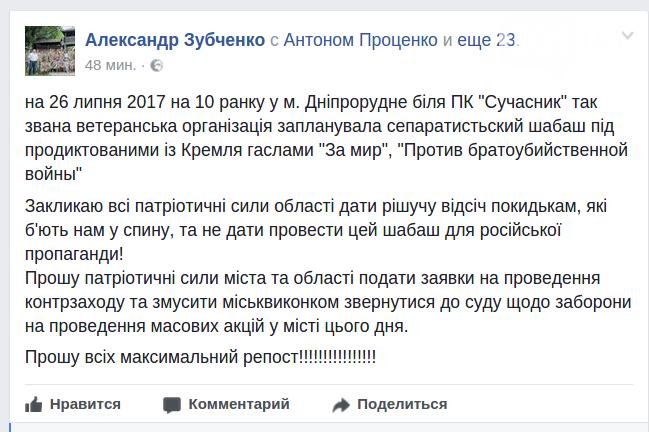 Чиновник ОГА: В Запорожской области хотят провести «сепаратистский шабаш» против «братоубийственной войны», фото-1