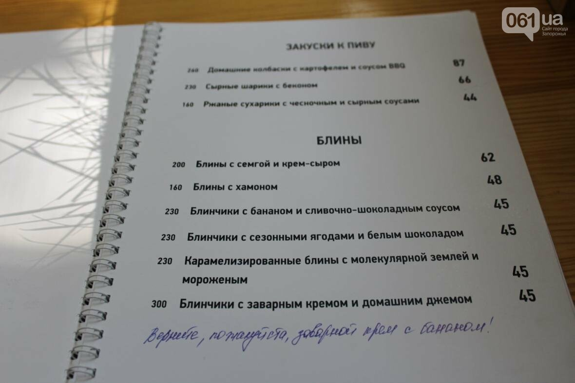 Тест-драйв запорожских общепитов: Avocado , фото-20