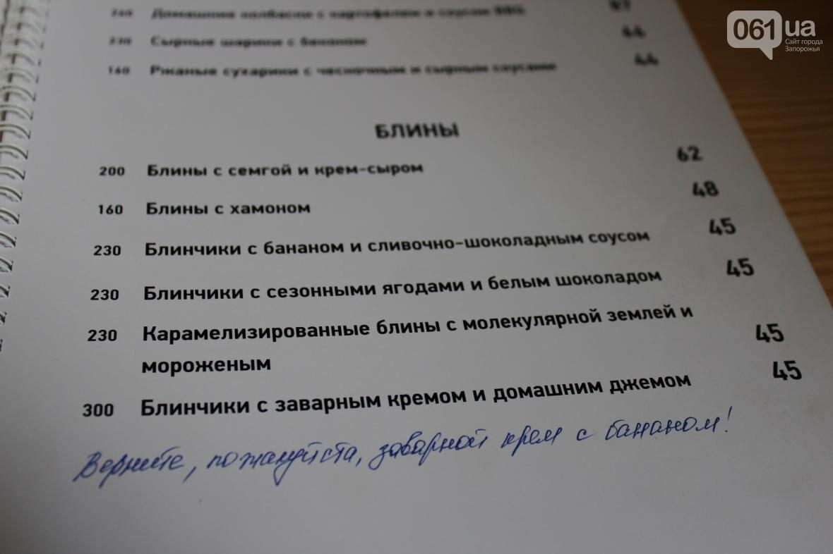 Тест-драйв запорожских общепитов: Avocado , фото-14