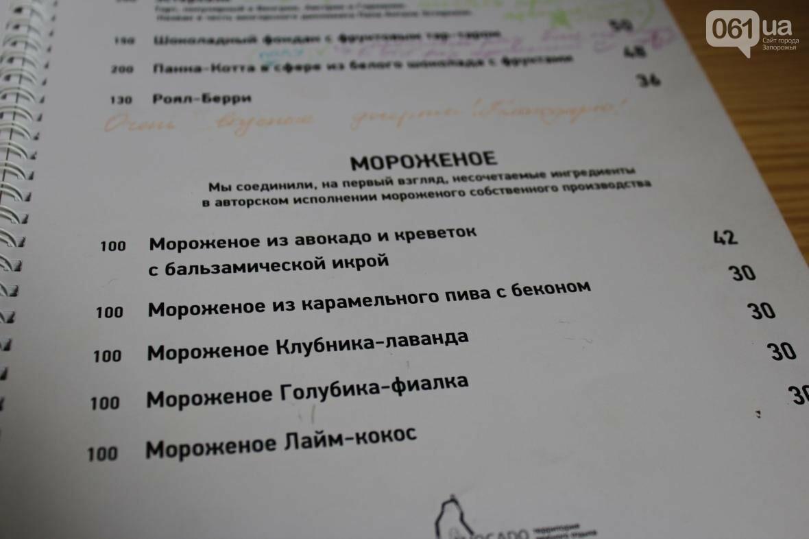 Тест-драйв запорожских общепитов: Avocado , фото-15