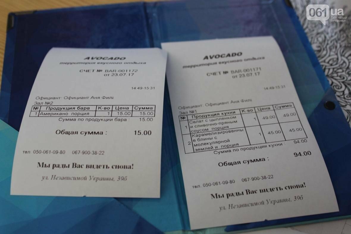 Тест-драйв запорожских общепитов: Avocado , фото-32