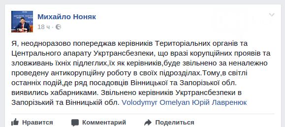 В Запорожье из-за подчиненного-взяточника уволили главу местного управления трансбезопастности, фото-1