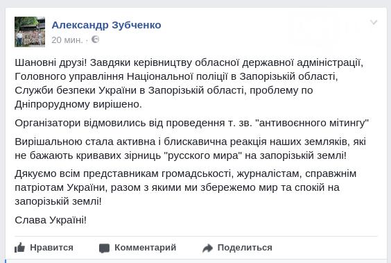 После общественного резонанса в Запорожской области отменили митинг против «братоубийственной войны», фото-1