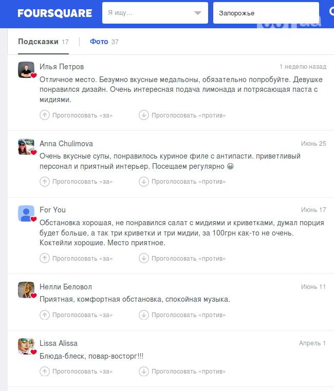 Тест-драйв запорожских общепитов: Avocado , фото-1