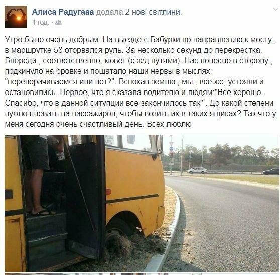 В Запорожье у автобуса на ходу отвалился руль, - ФОТО, фото-3