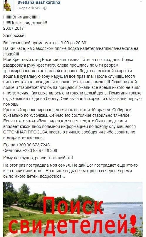 В Запорожье катер  переехал мужчину - ищут свидетелей, фото-1