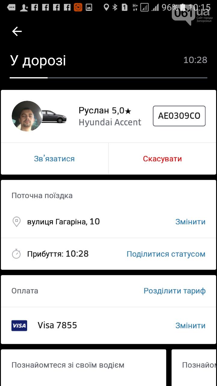 В Запорожье начал работать Uber: 061 протестировал новый сервис такси, фото-8