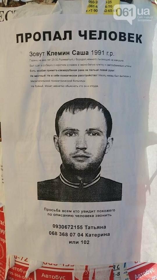 В Запорожье пропал 25-летний парень с психическим расстройством, - ФОТО, фото-1
