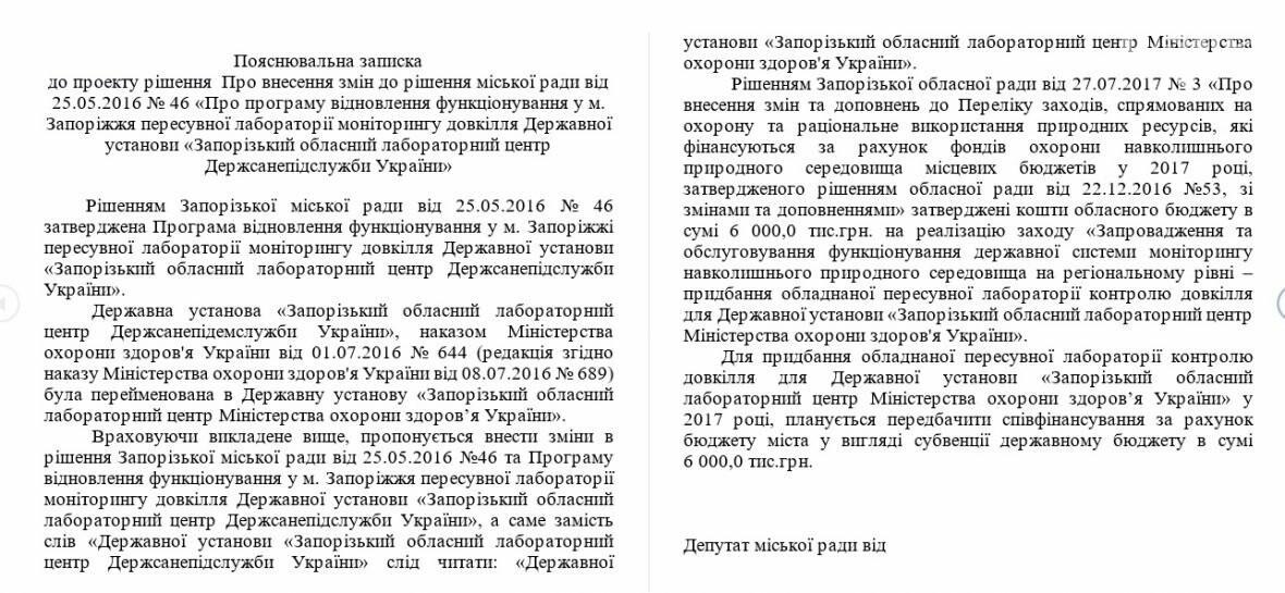 Запорожские депутаты выделили деньги на передвижную лабораторию для мониторинга выбросов, фото-1