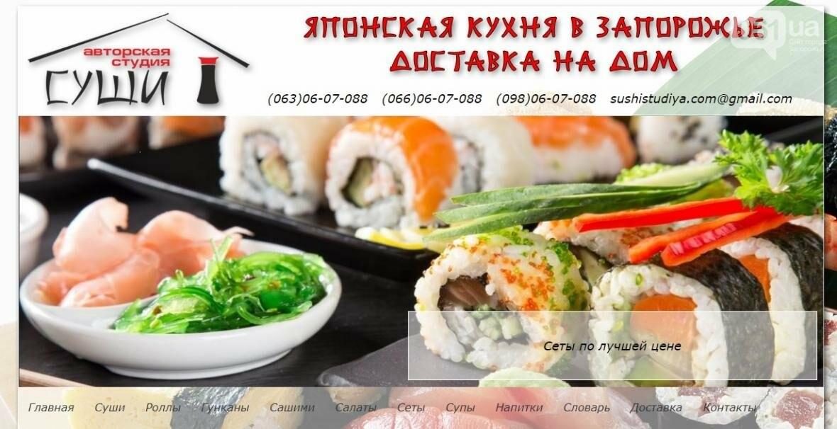 "Тест-драйв доставки суши в Запорожье: ""Авторская студия суши"", фото-1"