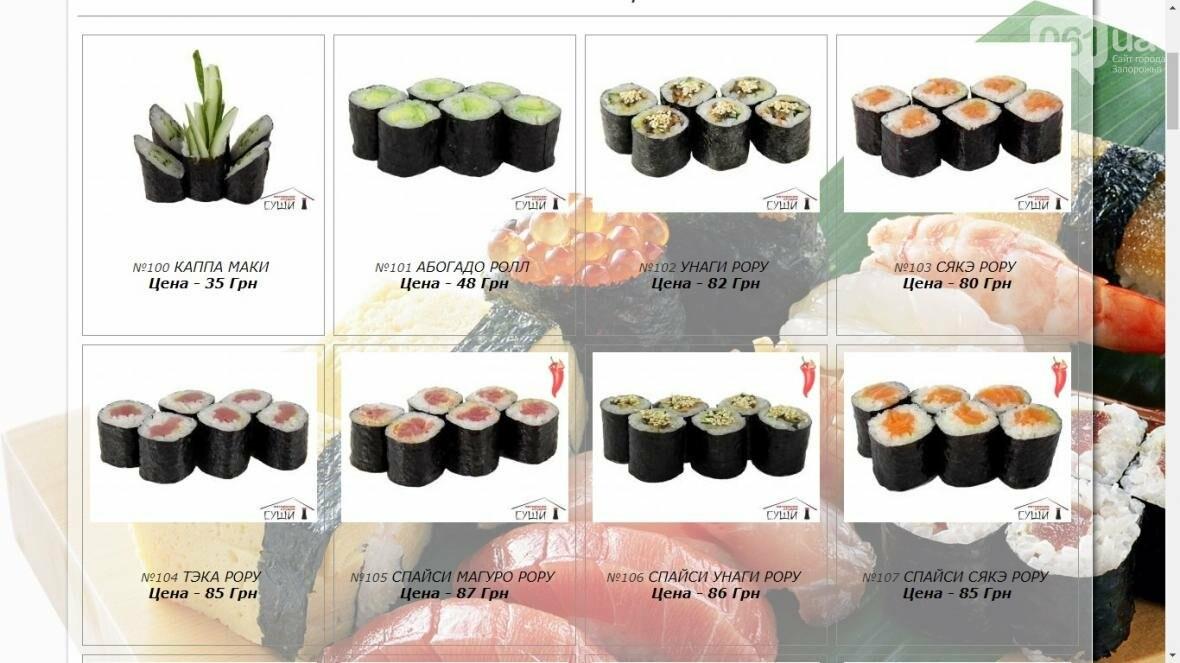 "Тест-драйв доставки суши в Запорожье: ""Авторская студия суши"", фото-2"