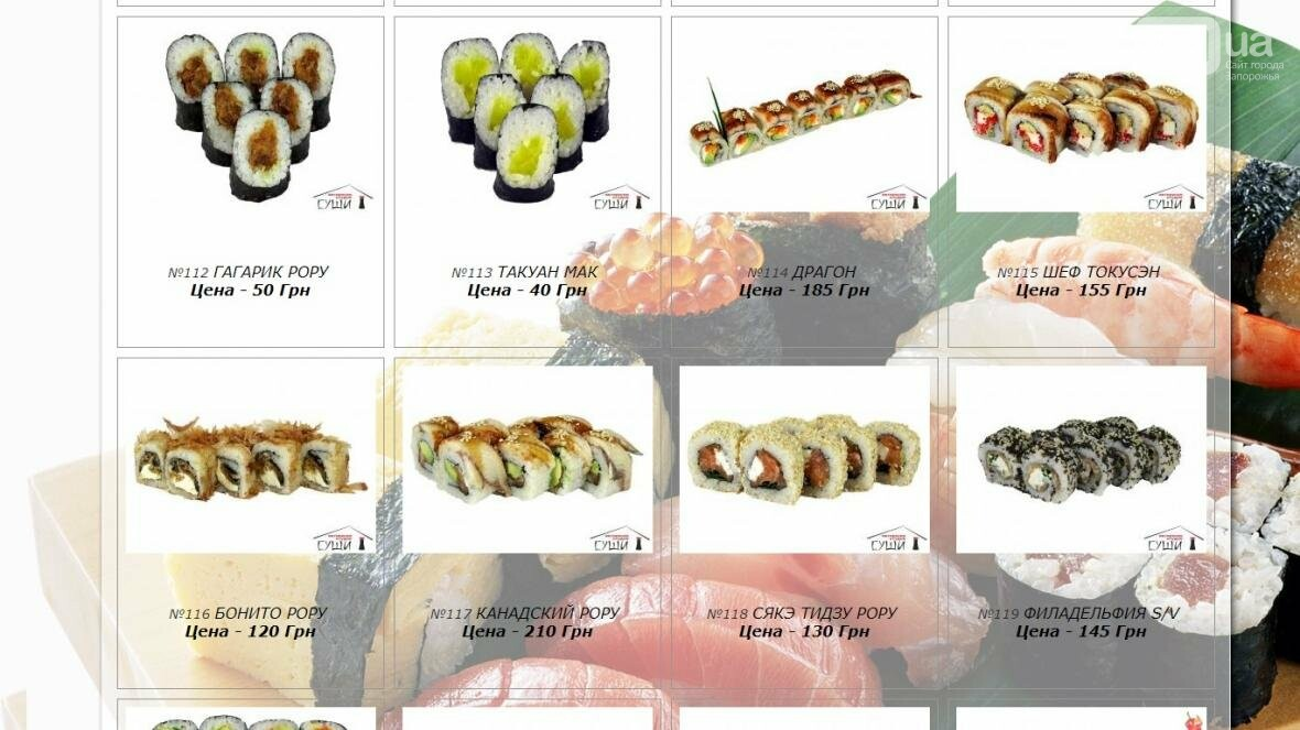 "Тест-драйв доставки суши в Запорожье: ""Авторская студия суши"", фото-3"
