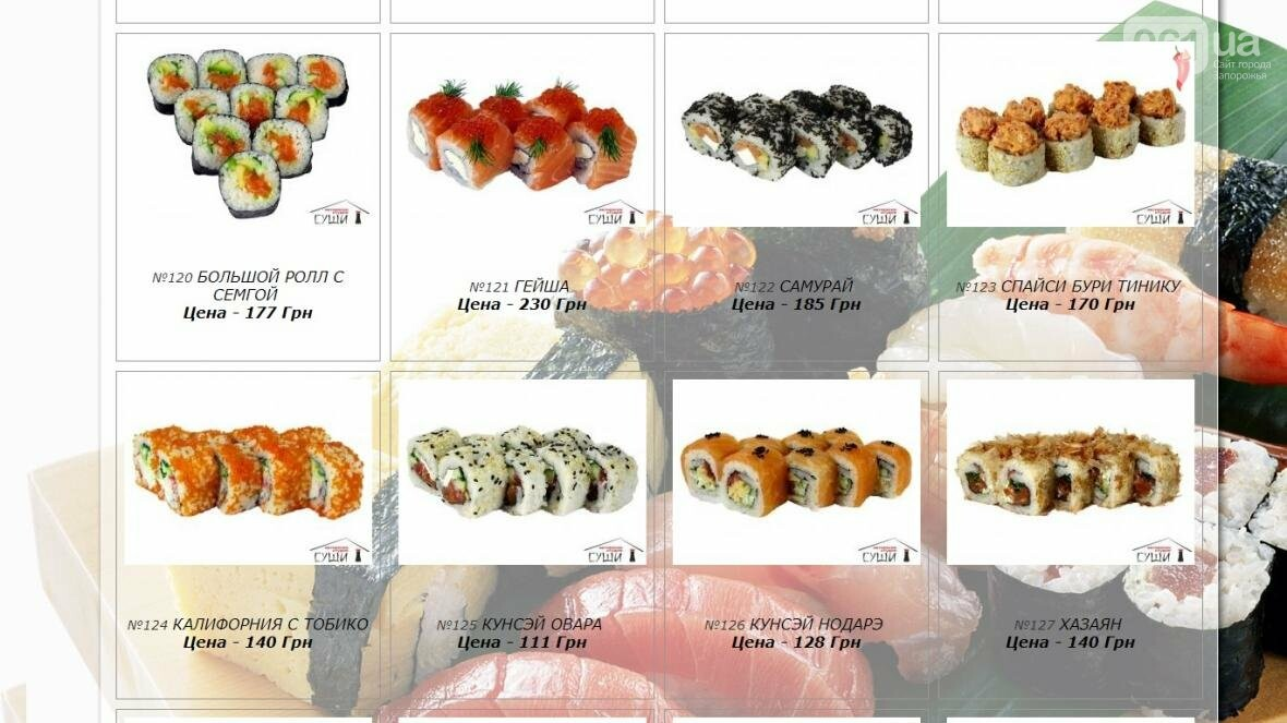 "Тест-драйв доставки суши в Запорожье: ""Авторская студия суши"", фото-7"