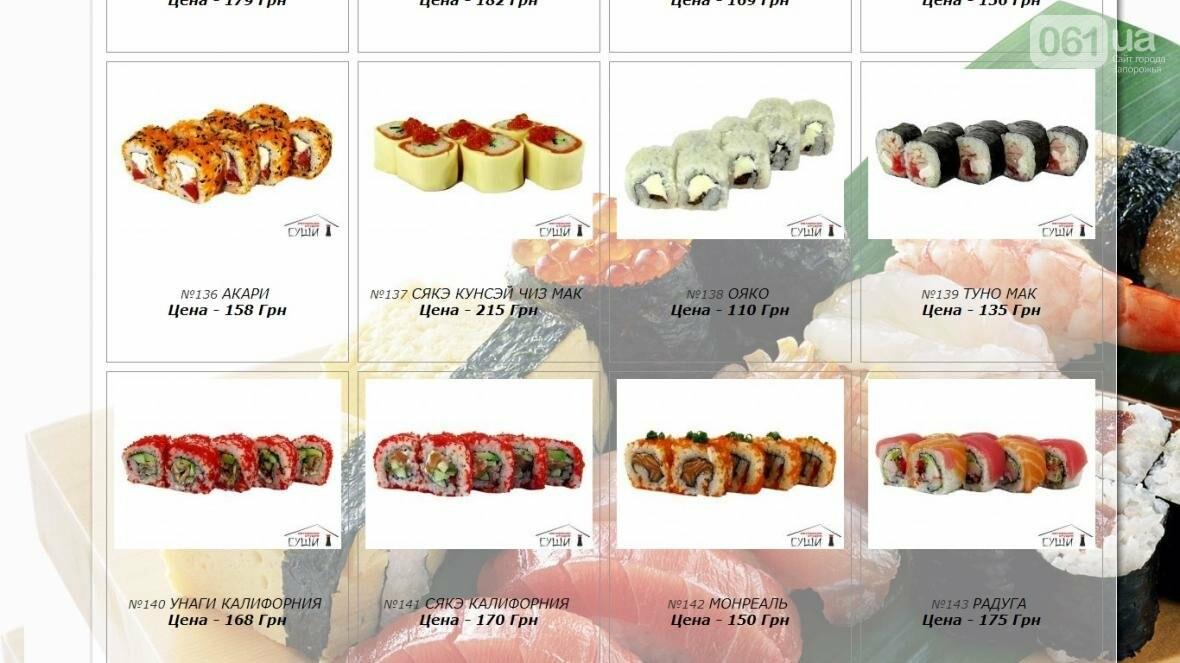 "Тест-драйв доставки суши в Запорожье: ""Авторская студия суши"", фото-4"