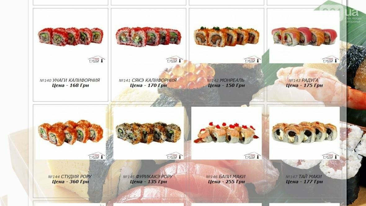 "Тест-драйв доставки суши в Запорожье: ""Авторская студия суши"", фото-5"
