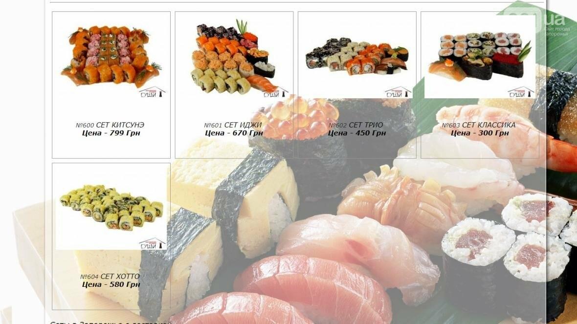 "Тест-драйв доставки суши в Запорожье: ""Авторская студия суши"", фото-6"