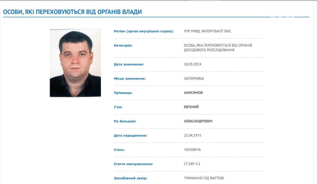 Экс-смотрящий Евгений Анисимов пропал из базы розыска Интерпола, фото-3