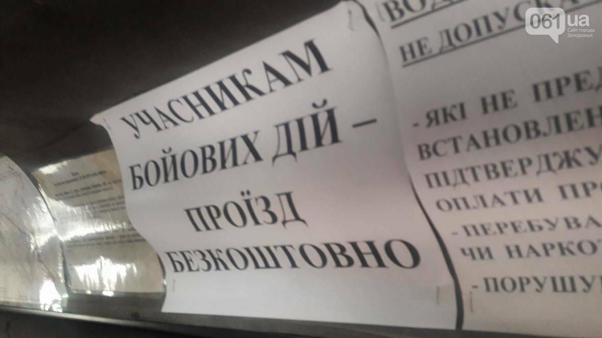 В Запорожье в маршрутках появились объявления о бесплатном проезде для участников АТО, - ФОТОФАКТ, фото-2