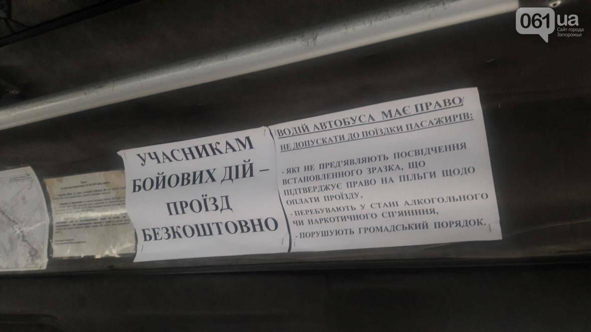 В Запорожье в маршрутках появились объявления о бесплатном проезде для участников АТО, - ФОТОФАКТ, фото-1