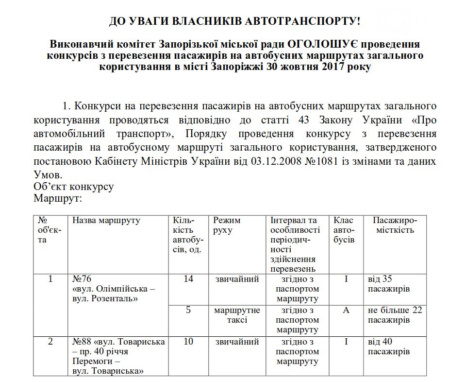 В Запорожье на конкурсах выберут новых перевозчиков на маршрутах №76 и №88 , фото-1