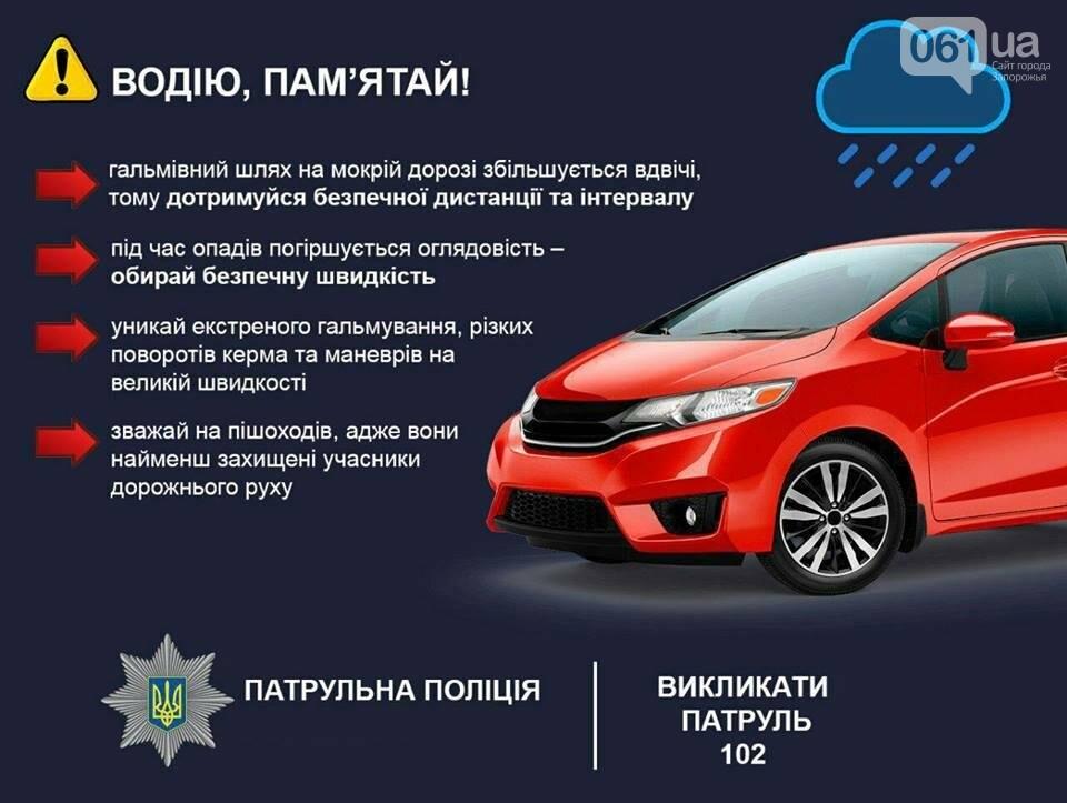 Запорожские патрульные опубликовали осенние напутствия водителям, фото-1