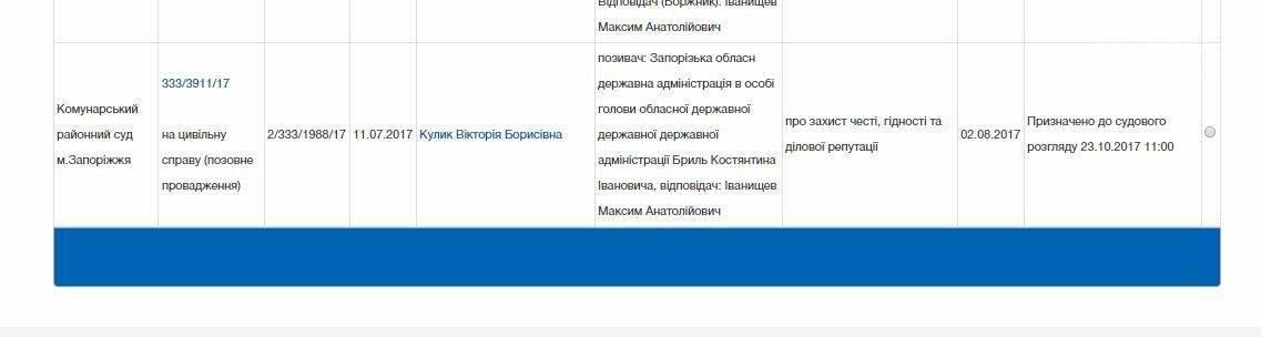 Константин Брыль будет судиться с Иванищевым за честь, достоинство и деловую репутацию, фото-1