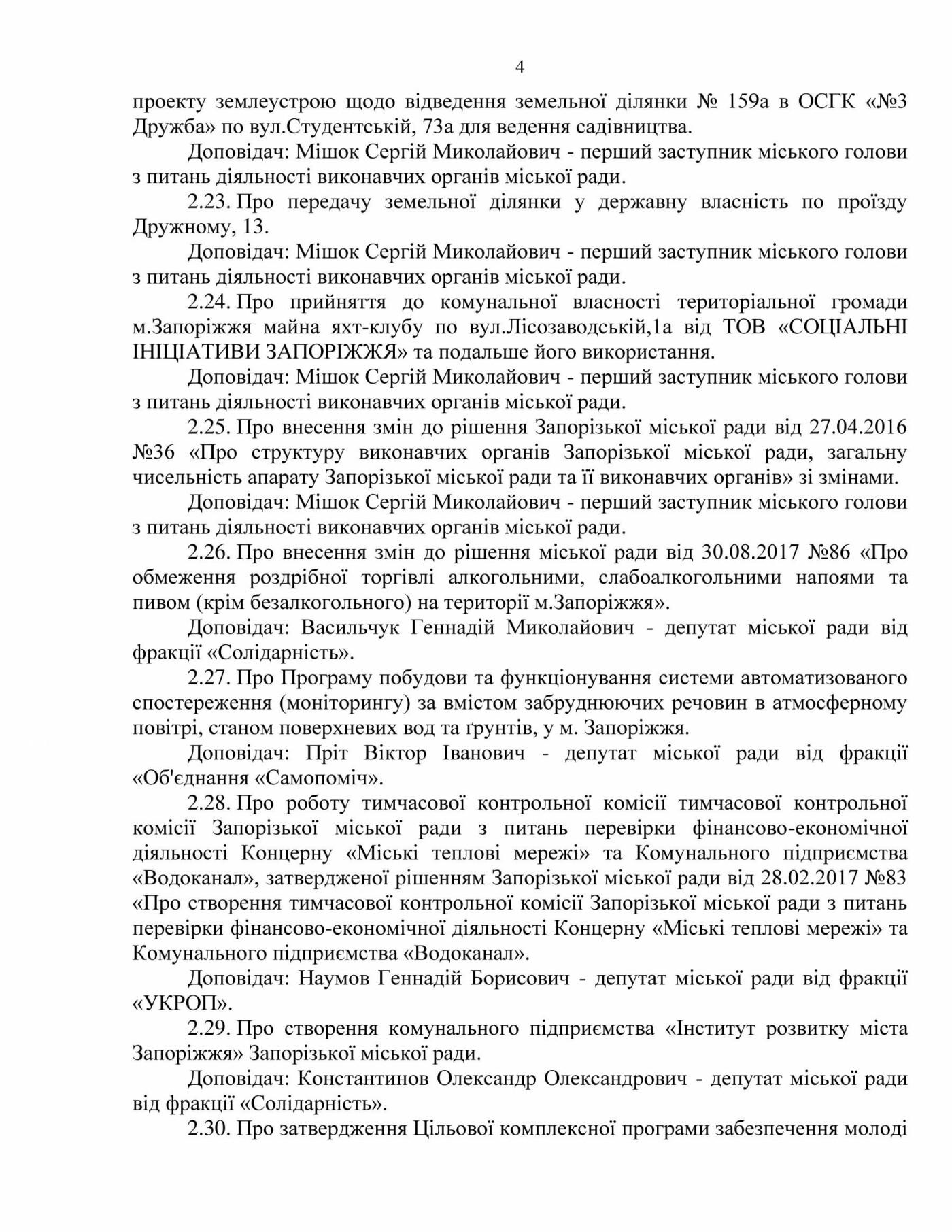 Мэр Запорожья созывает сессию: какие вопросы на повестке дня, - ДОКУМЕНТ , фото-4