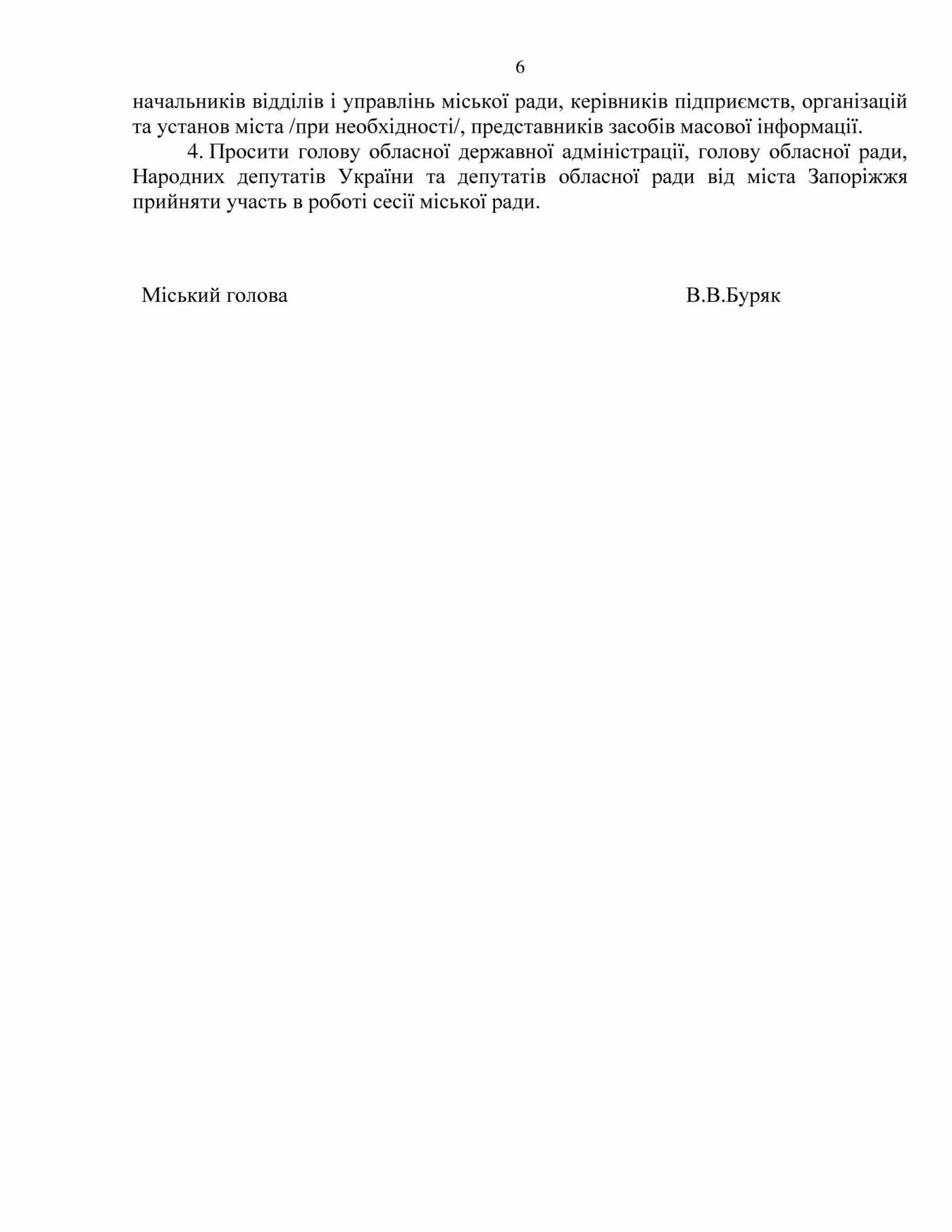 Мэр Запорожья созывает сессию: какие вопросы на повестке дня, - ДОКУМЕНТ , фото-6