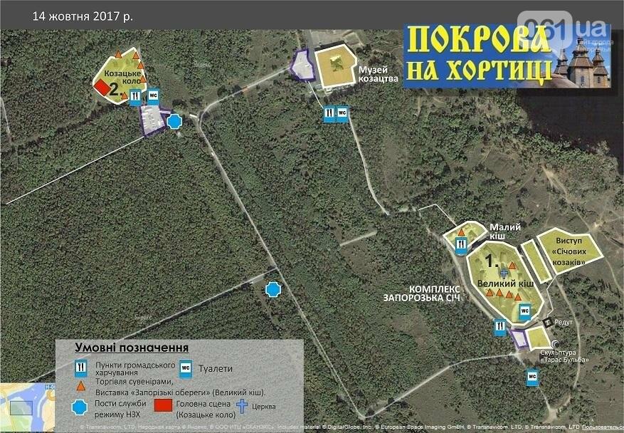 Покрова на Хортице: расписание мероприятий и автобусов, - КАРТА , фото-1
