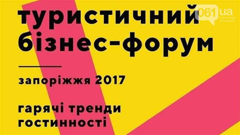 В Запорожье проведут Туристический Бизнес Форум и пригласят Ольгу Фреймут, фото-1