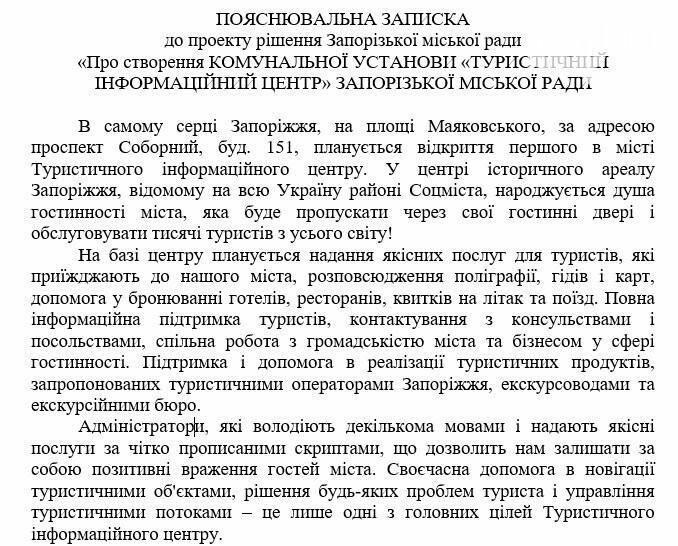 Алкоголь с утра, деньги на гирлянды и миллион для телеканала Z: 10 главных вопросов завтрашней сессии запорожского горсовета, фото-3