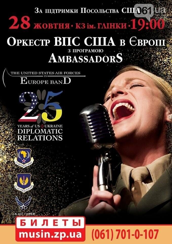 В Запорожье выступит оркестр Военно-воздушных сил США из Рамштайна, фото-1