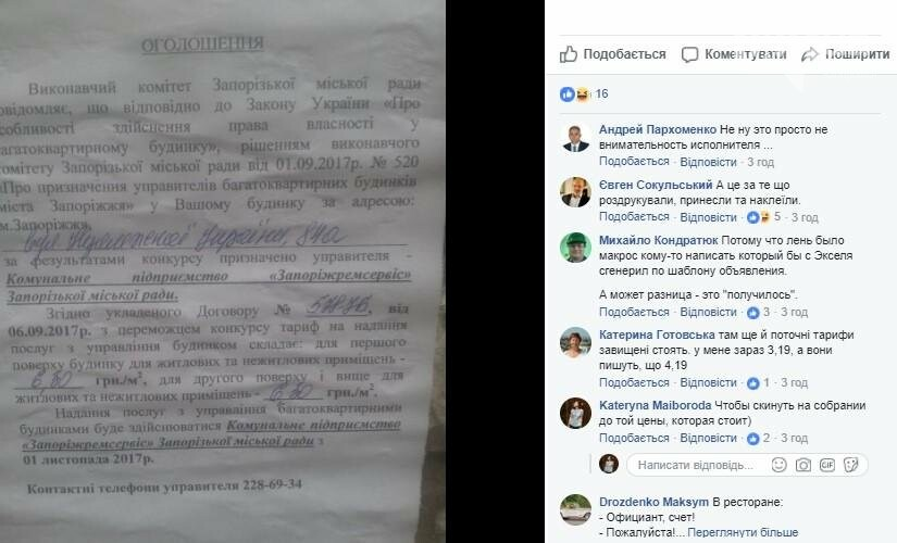 На запорожских домах появились объявления от обслуживающих компаний: в некоторых указан другой тариф, фото-1