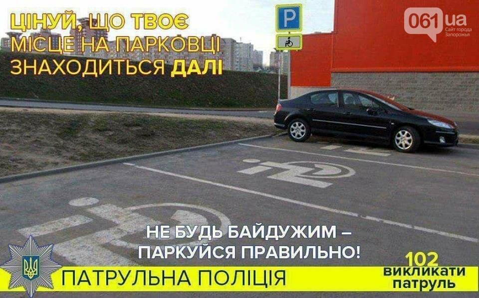 Запорожцев предупреждают об усилении ответственности за парковку авто на местах для инвалидов: что нового в законе, фото-1