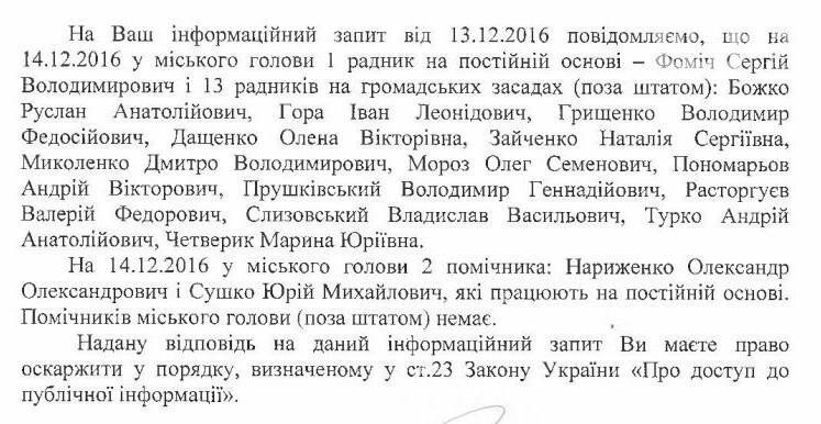 Ведущая TV5 Наталья Зайченко больше не является советницей Буряка, - ДОКУМЕНТ , фото-2