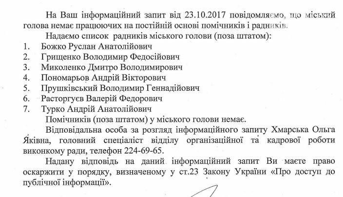 Ведущая TV5 Наталья Зайченко больше не является советницей Буряка, - ДОКУМЕНТ , фото-1