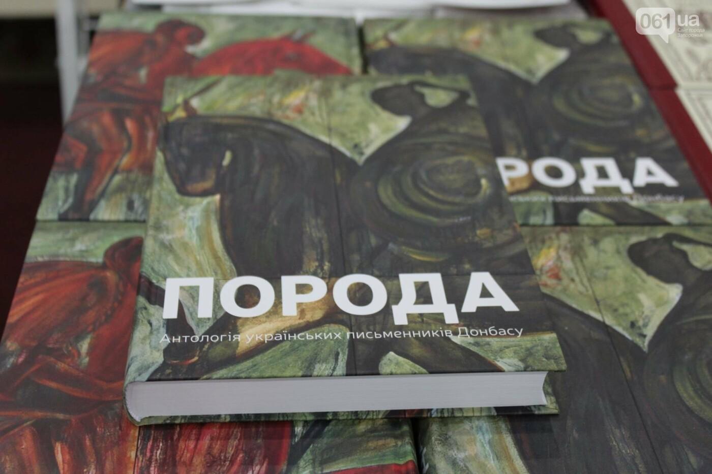 Как это было: Запорожская книжная толока в 70 фотографиях , фото-27